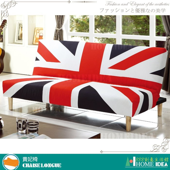 『888創意生活館』202-206-2英國沙發床$6,200元(12貴妃椅沙發皮沙發布沙發L型沙發和室椅貴妃)高雄家具