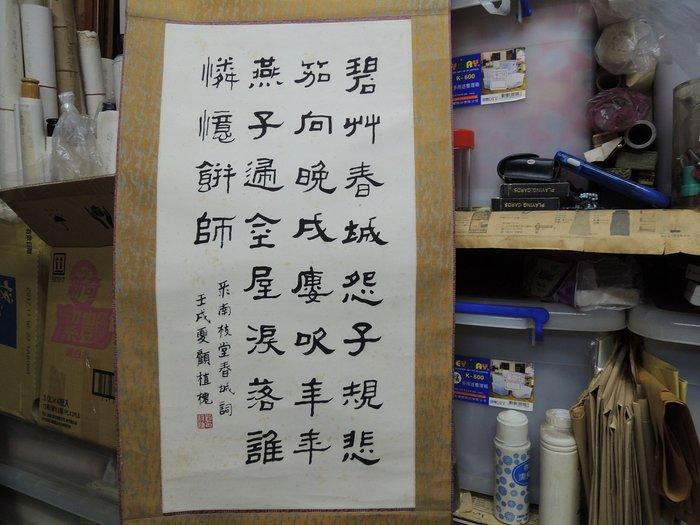 【古董字畫專賣店】顧植槐,書法作品