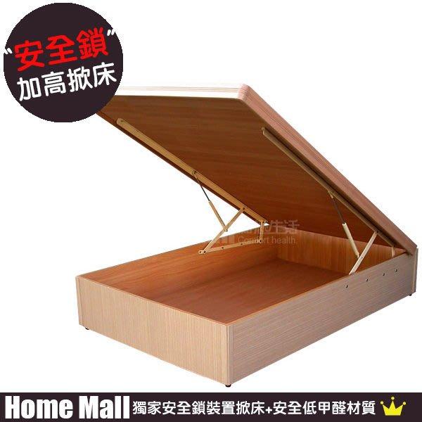 HOME MALL-40公分白橡低甲醛加高掀床+安全鎖氣壓棒-單人3.5尺-6200元(雙北市免運費)多色可選KL