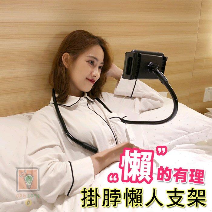 ORG《SD1552》追劇必備! 頸掛式懶人架 掛脖手機座 椅背支架 懶人手機支架 直播支架 懶人支架 桌上手機架 支架