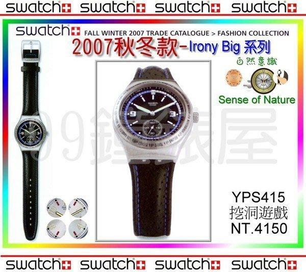 【99鐘錶屋*美中鐘錶】Swatch《自然意識》:Irony Big系列(YPS415挖洞遊戲)免運費