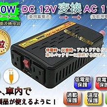 ☎ 挺苙電池 ►12V轉110V 模擬波電源轉換器 500W 露營休閒 停電照明 街頭表演
