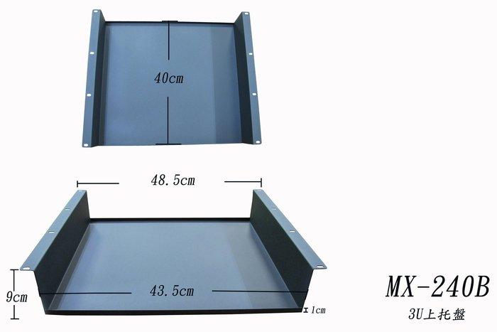 【六絃樂器】全新 Stander MX-240B 3U 上托盤 / 工作站錄音室 專業音響器材