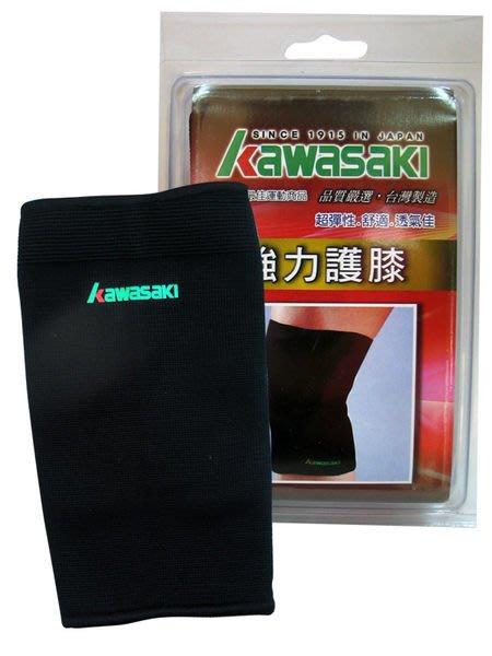 開心運動場-Kawasaki 強力彈性透氣護膝~騎自行車 打籃球 羽球 網球 休閒運動 慢跑 登山