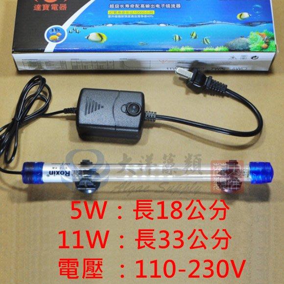 UV 殺菌燈 紫外線 水中燈 除藻 殺菌預防生病 11W