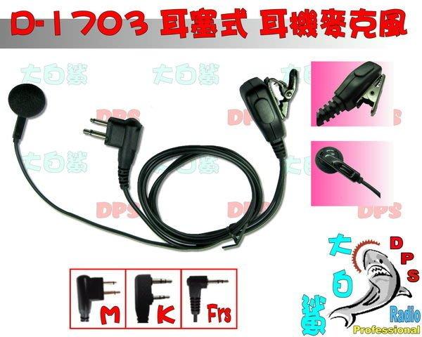 ~大白鯊無線~耳機麥克風 MOTOROLA GP2000.HYT TC-500.HYT TC-600.TRAP TR-308.TRAP M-1443