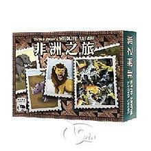 大安殿 店面 送牌套 非洲之旅 Wildlife Safari 波札那之旅 繁體中文 益智