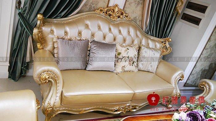 [紅蘋果傢俱] MDS-77 新古典系列 美式奢華 歐式系列 皮沙發 布沙發 精緻沙發 數千坪展示