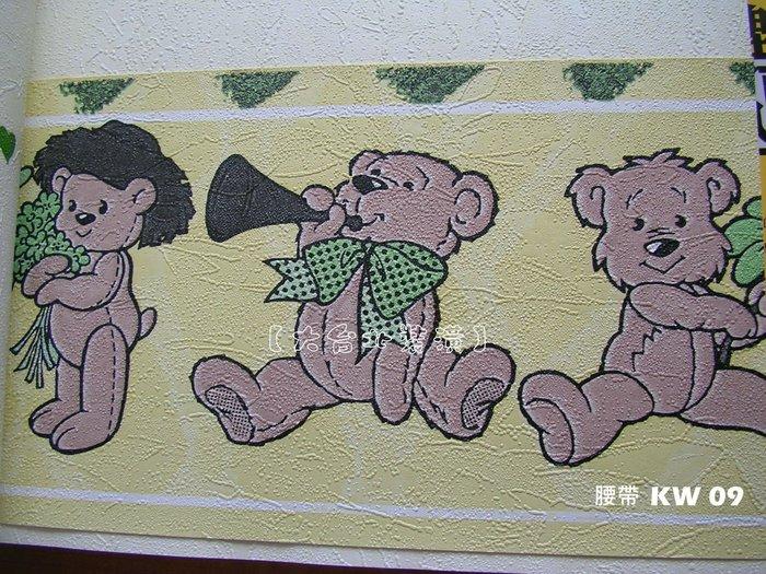 【大台北裝潢】KW台灣現貨兒童壁紙* 小熊腰帶(2色) 每支650元