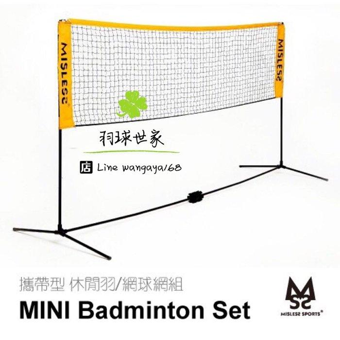(羽球世家)Mislese 攜帶式羽球網架訓練組 露營帶著走的羽球網球兩用組 耐用、美觀又輕便 《RSL副品牌》