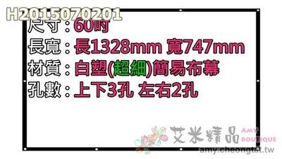 【艾米精品】60吋16:9白塑(超細)投影機布幕(黑邊含打孔有收納桶)簡易布幕投影幕投影布幕GM60UC40GM50
