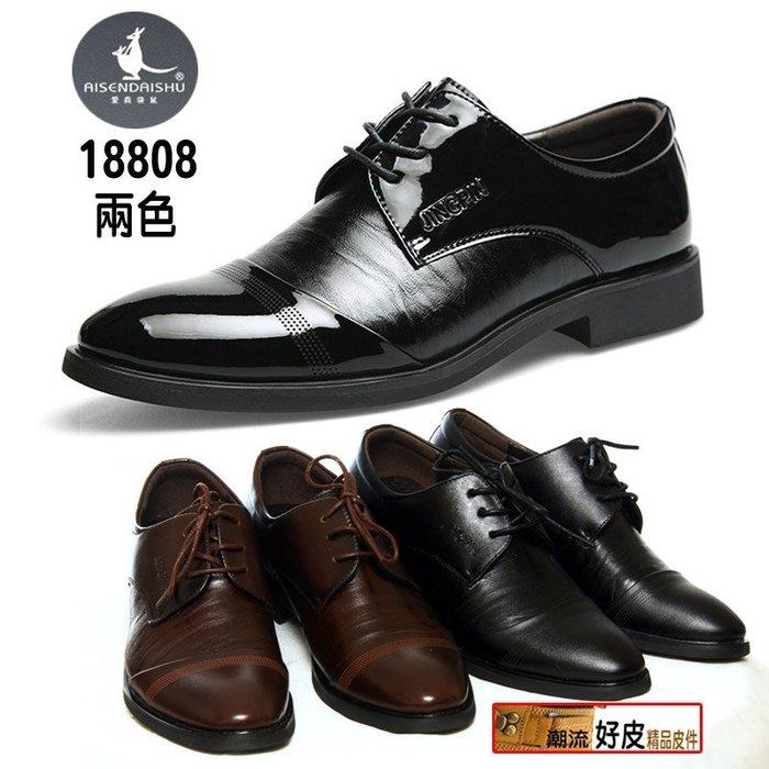 潮流好皮-袋鼠Daishu-8808經典紳士皮鞋 瘋迷熱賣歐美白領人士正裝皮鞋 秘密武器內增高版上市台灣低價試賣