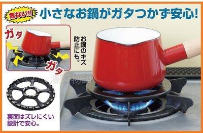【漫畫物語】日本製日本超耐熱陶瓷 瓦斯爐爐架/輔助腳架/爐口穩定墊片~小型鍋具專用  高雄可自取