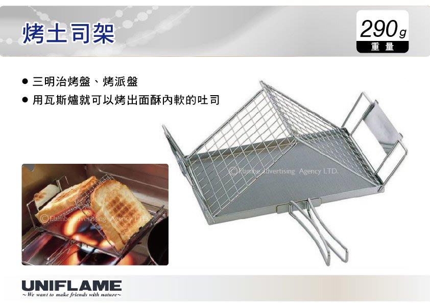 ||MyRack|| 日本UNIFLAME 烤土司架 三明治夾 烤土司架 烤麵包架 烤麻糬 No.660072