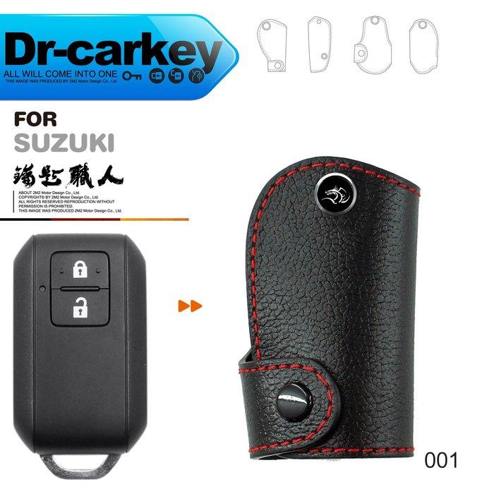 【鑰匙職人】2018 SUZUKI SWIFT 1.0T IKEY 金鈴汽車 智慧型鑰匙 鑰匙皮套 鑰匙包