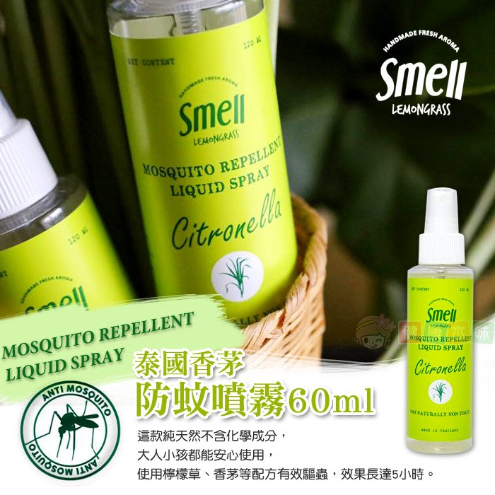 泰國Smell Lemongrass香茅防蚊噴霧60ml[TH185211]健康本味