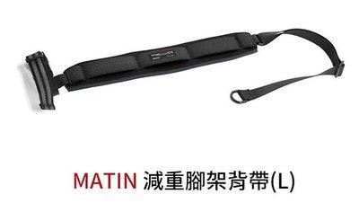 呈現攝影-MATIN 新版減重腳架背帶...