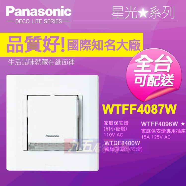 Panasonic國際牌 WTFF4087W 家庭保安燈小夜燈附插座附蓋板『九五居家』售COSMO 中一電工