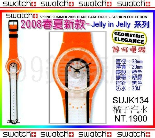 【99鐘錶屋*美中鐘錶】Swatch【幾何優雅】:Jelly in Jelly系列:(SUJK134/SUJN100)免運