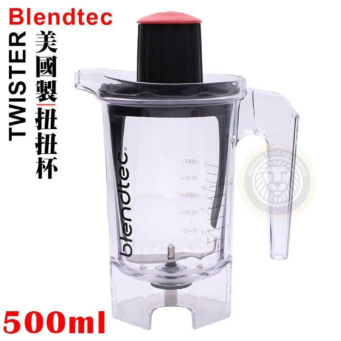 大慶餐飲設備 美國Blendtec TWISTER 扭扭杯500ml TWISTERJAR