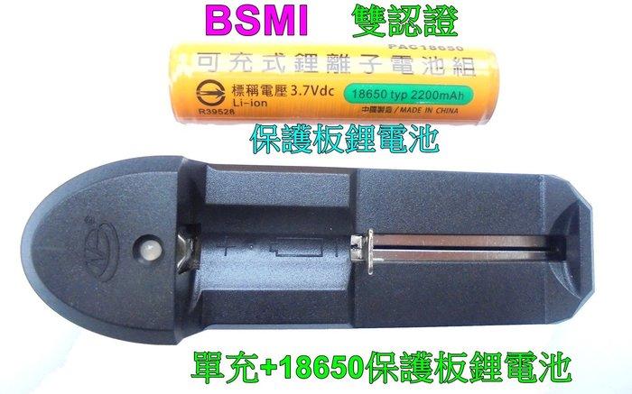 BSMI 合格(雙認證)18650保護板鋰電池+單槽智能充電器,加保護晶片18650鋰電池,強光手電筒,頭燈專用,