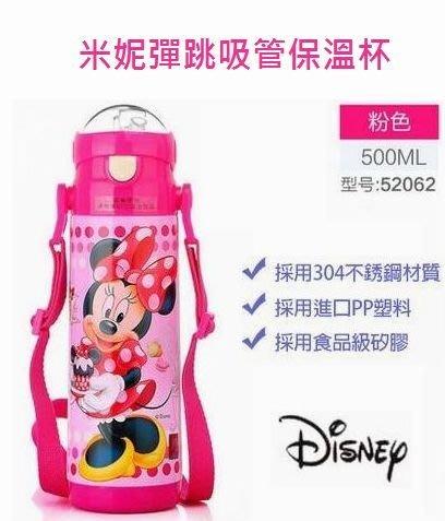 Disney52062迪士尼米妮不鏽鋼彈跳保溫瓶/兒童米妮保溫瓶/保溫壺/學生保溫瓶/保溫水壺500ML
