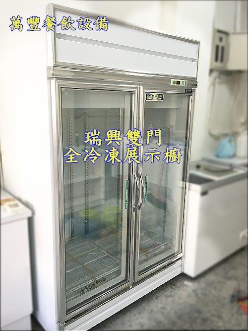 萬豐餐飲設備 原廠公司貨 2門/瑞興雙門冷凍玻璃冰箱(三層玻璃)玻璃櫥/展示櫥/瑞興冰箱/冷凍冰箱/另有冷藏冰箱