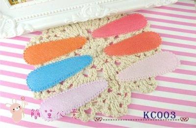 KC003【每組2個7元】48MM水滴夾專用糖果色珍珠光澤布套(六色)☆DIY材料手作髮飾髮夾半成品【簡單心意素材坊】