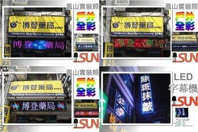 安裝+保固~40*264CM  P20  彩色8字LED字幕機跑馬燈 廣告招牌 可刷卡分24期,每天只要41元~