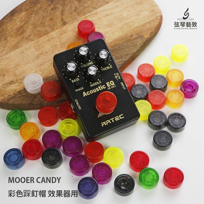 《弦琴藝致》全新商品 MOOER / CANDY 彩色踩釘帽 效果器用