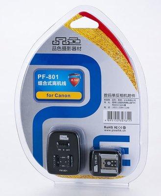 呈現攝影-品色 PF-801 組合式離機線 0.3M for Canon 新型TTL線 同步線 可一對三 配合L架/H架用