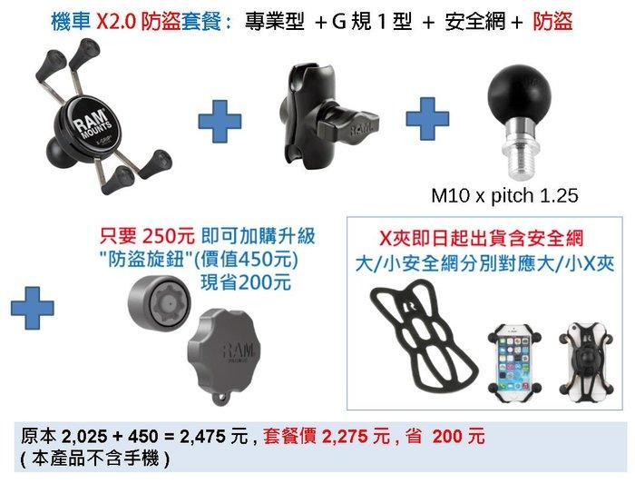 [美國 RAM ] X2.0防盜套餐: 專業型 + G規1型 + 安全網 + 防盜 (R3, Ninja 300適用)