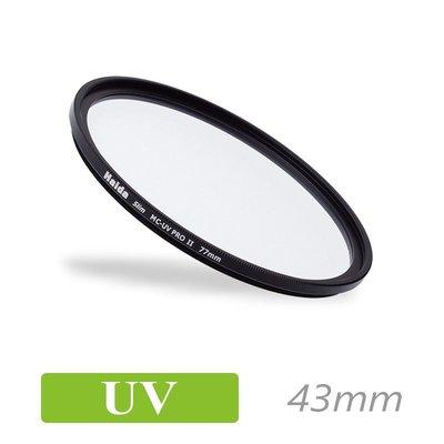 【傑米羅】海大 Haida Slim PROII MC UV 超薄多層鍍膜UV保護鏡 (43mm)