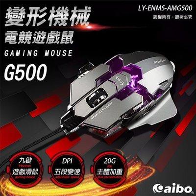 AIBO 黑客 暗殺星 G500  可程式變形機械電競遊戲光學滑鼠-鐵灰色 金屬質感 非 羅技 雷蛇