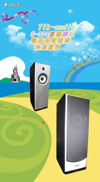 Tik-audio  S-300-3卡拉OK專業型美國喇絕對讓您家中音響聲音可唱歌卡拉OK聽音樂家庭劇院推薦新北音響推薦