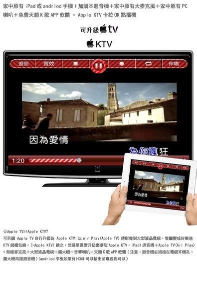 連接 手機/平板 液晶電視 免費歡唱卡拉OK 網路天空 天籟 K歌APP