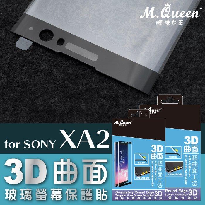 MQueen膜法女王 SONY XA2 3D曲面防爆玻璃保護貼 滿版 9H 防指紋 觸控靈敏 高透光 防潑水 耐刮耐磨