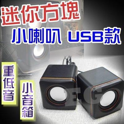現貨 光展 破盤價 迷你方塊小喇叭 USB小音箱 平板手機喇叭 2.1重低音炮USB筆記本臺式機電腦有源音響迷妳小音箱