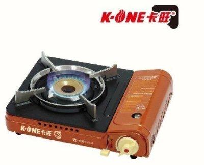 【卡旺K1-A001D攜帶式卡式爐】攜帶式卡式爐 休閒爐 瓦斯爐 攜帶型瓦斯爐 卡旺卡式爐 適露營/野炊/野餐(最新版)