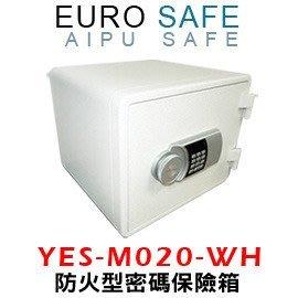 【皓翔金庫保險箱館】EURO SAFE防火型電子密碼保險箱 YES-M020-WH