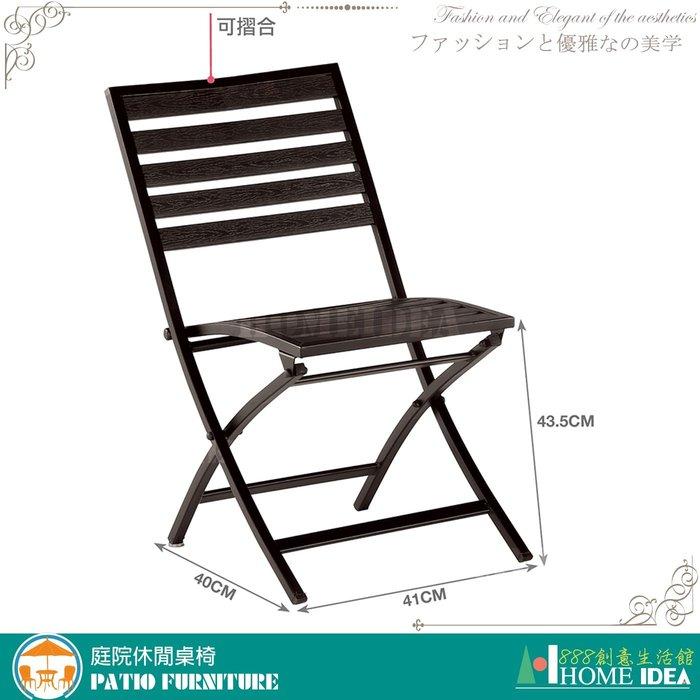 『888創意生活館』047-C649-4黑橡木休閒椅SC-22$1,600元(26餐桌椅躺椅折合桌椅休閒椅)台南家具