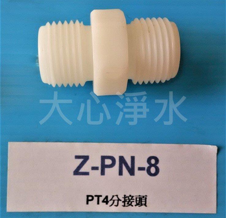 ≡大心淨水≡ 4分立布 Z-PN-8 淨水器/RO/濾殼/接頭