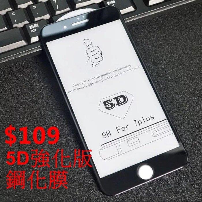 滿版 5D 曲面 iPhone 7/8/X PLUS 4.7吋 全包覆 9H 鋼化玻璃 防爆防刮 全屏 鋼化膜