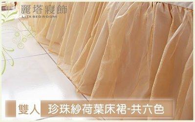 - 麗塔寢飾 - 雙層珍珠紗荷葉床裙 -【 雙人下標區 - (共6色)】-可訂製/歡迎詢問