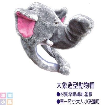 【洋洋小品】【可愛動物帽-大象】萬聖節化妝表演舞會派對造型角色扮演服裝道具