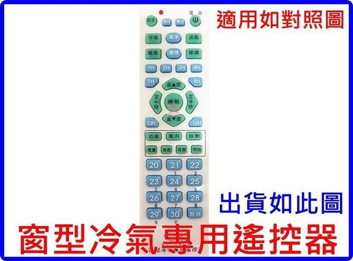 National 國際 冷氣遙控器 無液晶顯示 8024~200 8024~210 802
