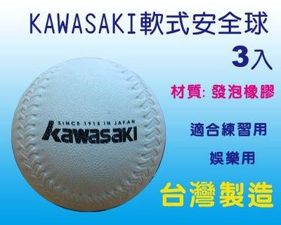 開心運動場-KAWASAKI  軟式安全棒球 美式棒球3入(另售 手套 木棒 鋁棒 球類 瑜珈墊)