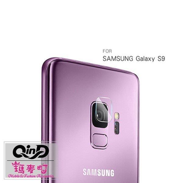☆瑪麥町☆ QinD SAMSUNG Galaxy S9 / S9+ 鏡頭玻璃貼 鏡頭貼 兩片裝 硬度9H