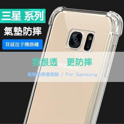 【菲比購】FB-m022 三星 Samsung 氣墊防摔空壓殼 四代防摔 手機殼 S8 S9 A8 Plus NOTE8
