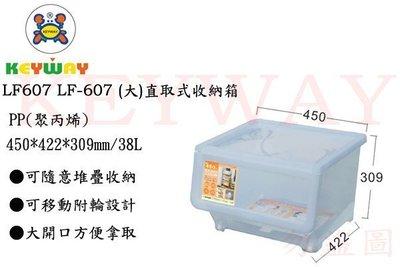 KEYWAY館 LF607 LF-607 (大)直取式收納箱 所有商品都有.歡迎詢問